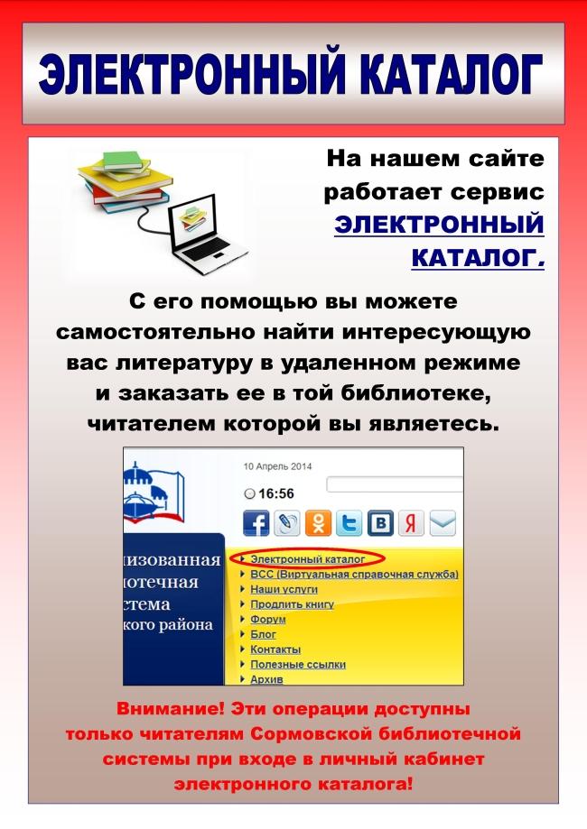 электронные каталоги библиотек таблица