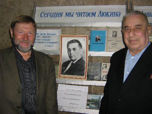 Вечер памяти А. И. Люкина в библиотеке им. Люкина. (справа брат поэта Леонид Иванович Люкин)