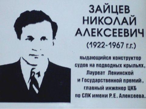 Аннотационная доска в честь знаменитого нижегородского конструктора Н.А. Зайцева